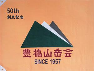 豊橋山岳会 50th FLAG